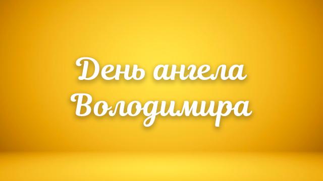 День ангела Володимира: привітання у листівках та СМС