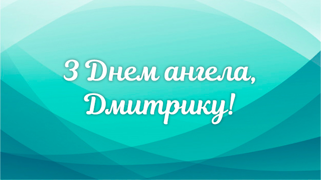День ангела Дмитра: привітання в листівках та СМС