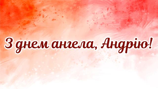 День ангела Андрія 2020: привітання у листівках і СМС