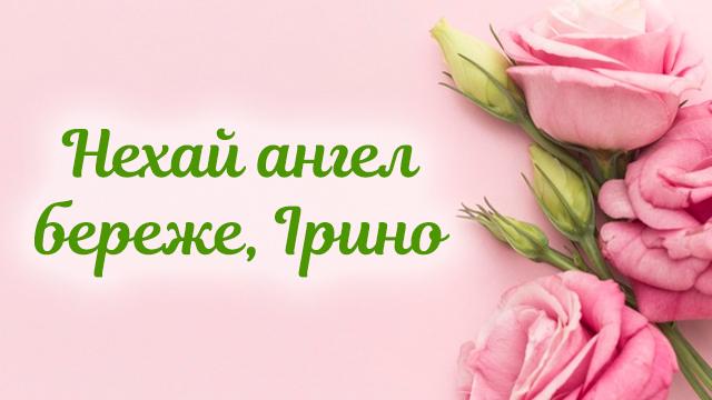 День ангела Ірини: привітання в картинках і СМС