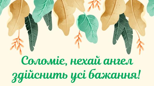 День ангела Соломії: привітання в листівках та СМС