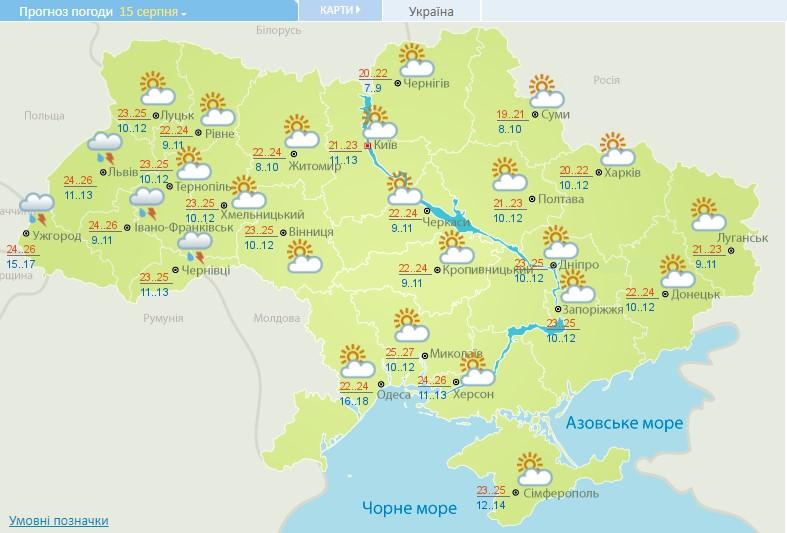 Погода на 15 серпня в Україні – прогноз погоди на сьогодні