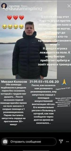 У Росії футболіст Михайло Колосов помер під час матчу