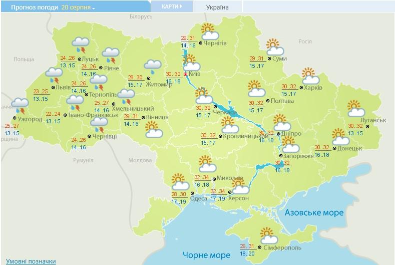 Погода на 20 серпня 2020 в Україні – прогноз погоди на сьогодні
