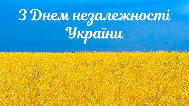 День Незалежності України 2020: привітання в прозі та листівках