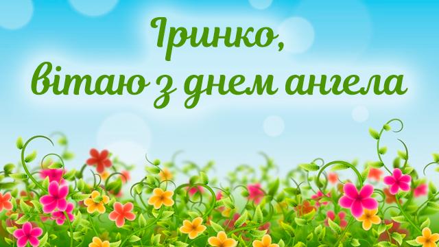 День ангела Ірини: привітання у листівках та СМС