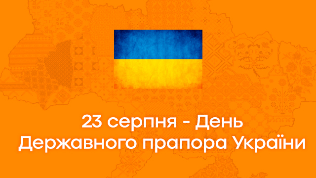 день прапора україни листівки