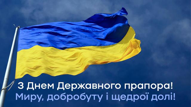 з днем державного прапора