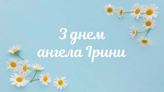 день ангела ірини