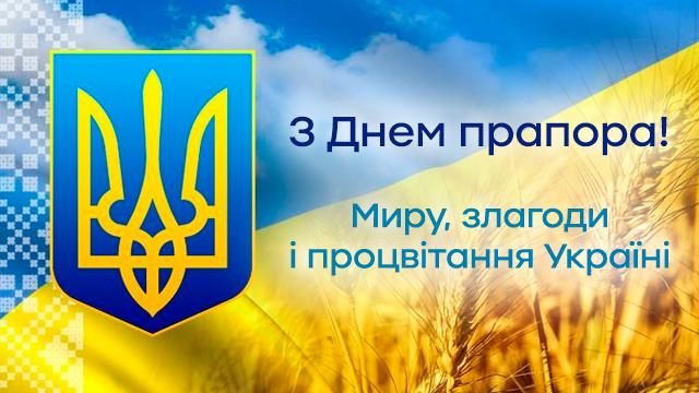 день прапора привітання