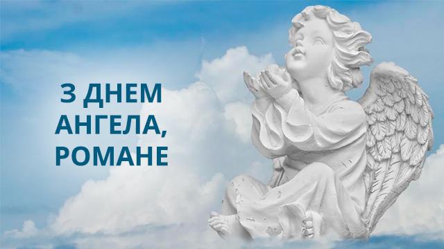 день ангела романа