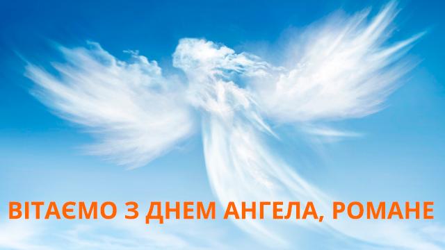 з днем ангела романа