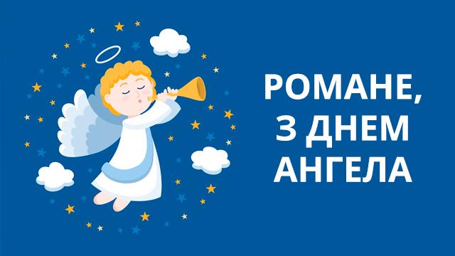 день ангела рмана привітання