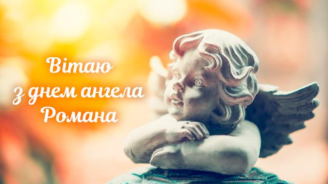 картинки з днем ангела романа