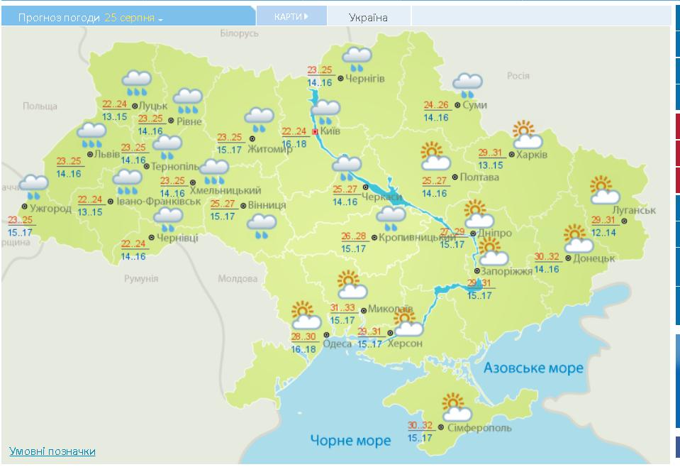 Погода на 25 серпня в Україні – прогноз погоди на сьогодні