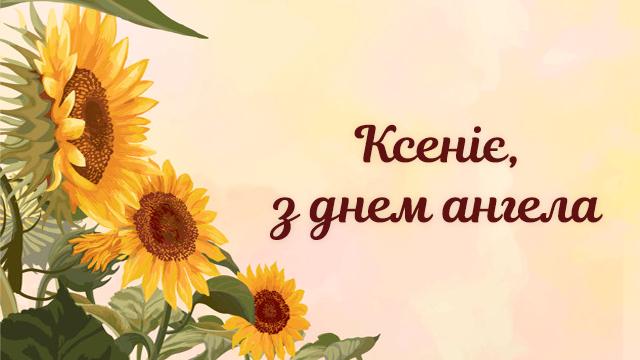 День ангела Ксенії в Україні: привітання в СМС і листівках