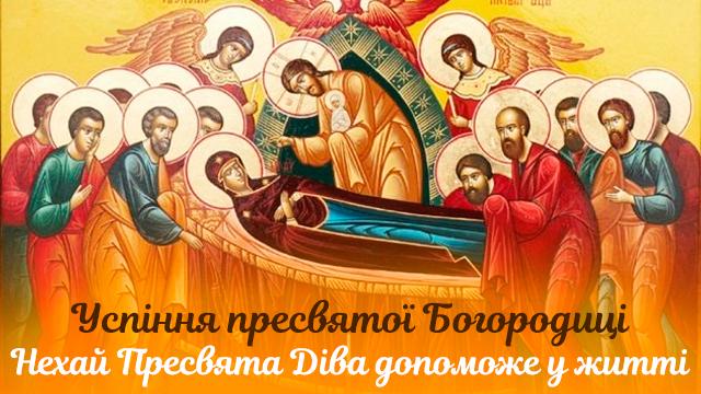 Успіння Богородиці: кращі привітання у листівках – NizhynNEWS