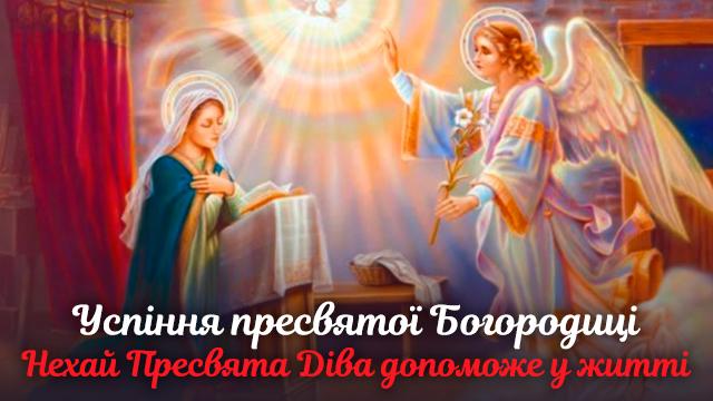 Успіння Пресвятої Богородиці – картинки з привітаннями