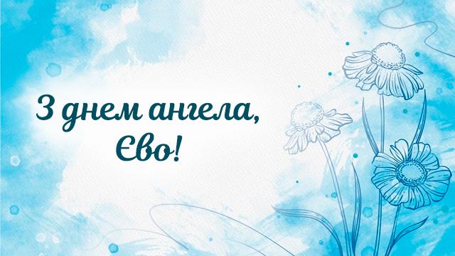 День ангела Єви: привітання в листівках та СМС