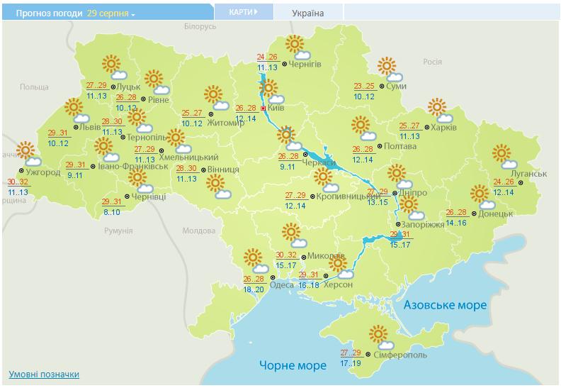 Погода на вихідні в Україні (29-30 серпня 2020)
