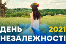 День незалежності України 2021