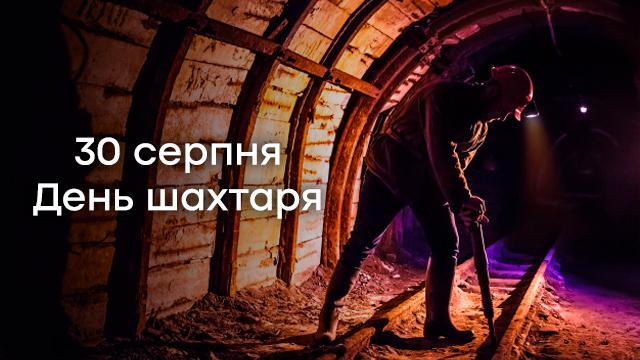 День шахтаря 2020: привітання в картинках
