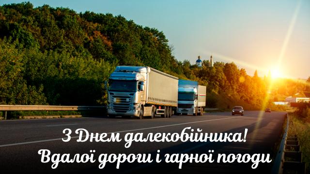 pozdravlenie-s-dnem-dalnobojshika-otkritki foto 14