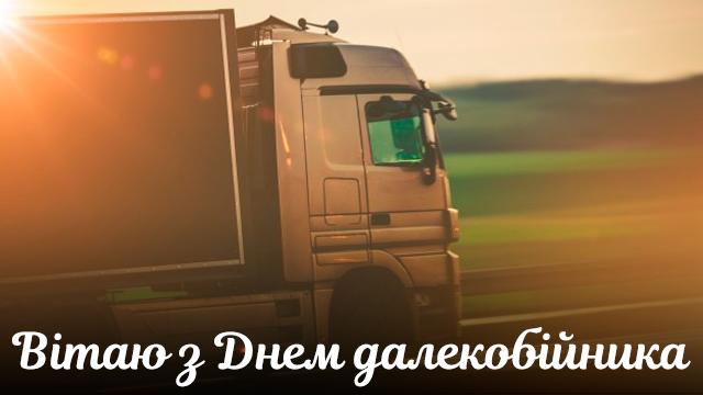 otkritki-s-pozdravleniem-dalnobojshikov foto 14