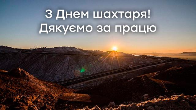 День шахтаря 2020: найкращі привітання в картинках – NizhynNEWS