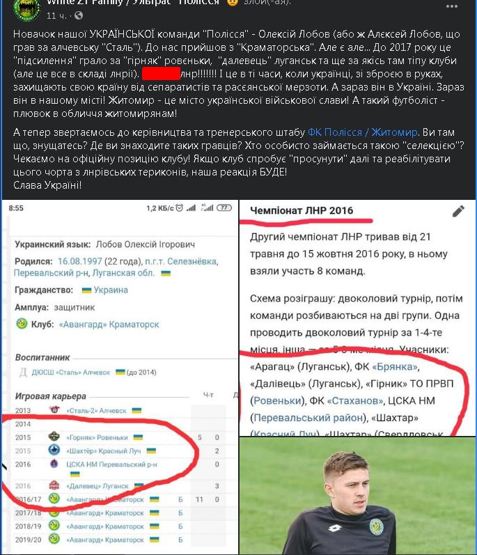 """Український клуб підписав футболіста, який виступав у """"чемпіонаті ЛНР"""""""