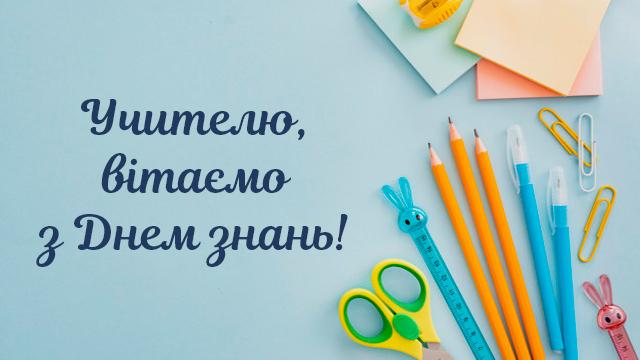 День знань 2020: привітання для вчителів у листівках