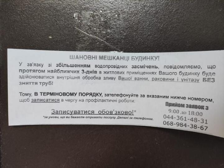 Київводоканал попереджає споживачів про фейкові оголошення