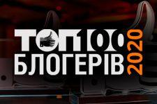 Факти ICTV визначили переможців голосування ТОП-100 блогерів України 2020