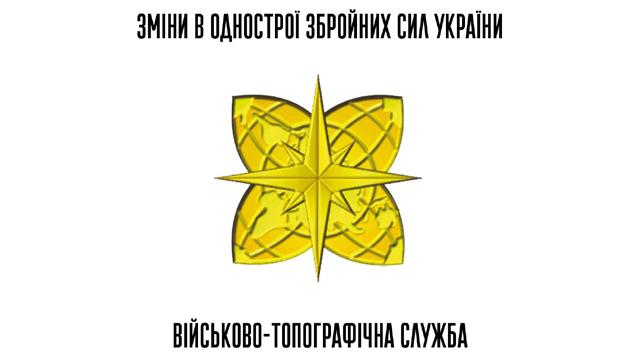 Нова емблематика ЗСУ від Міноборони – ФОТО