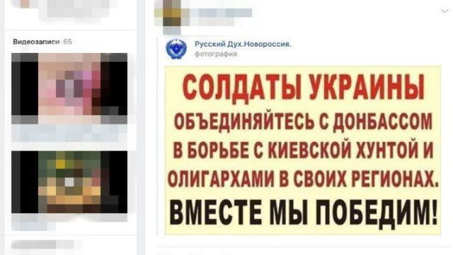 У Києві та Сумах викрили двох російських пропагандистів