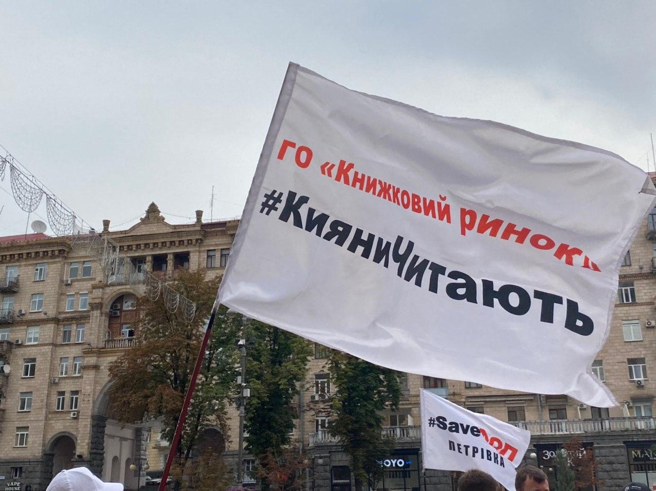 Протести під КМДА