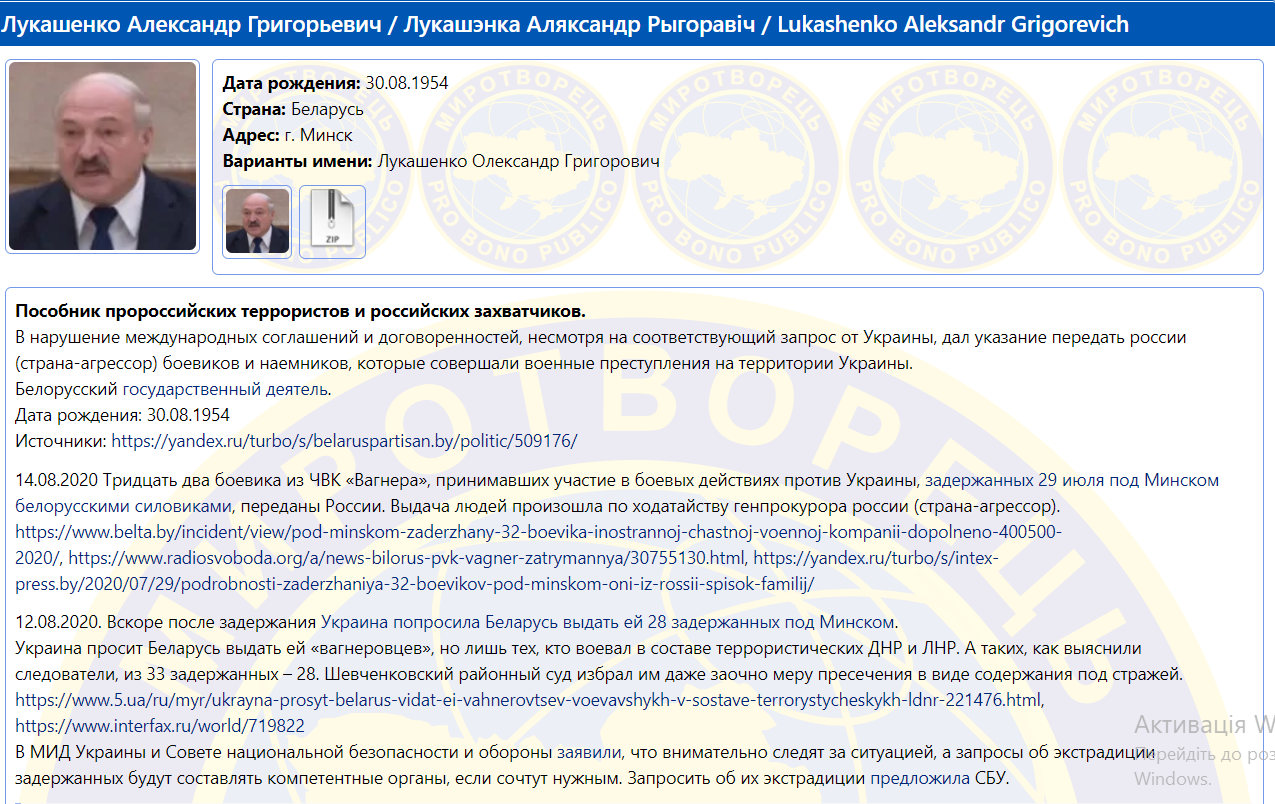 Олександр Лукашенко потрапив до бази Миротворця