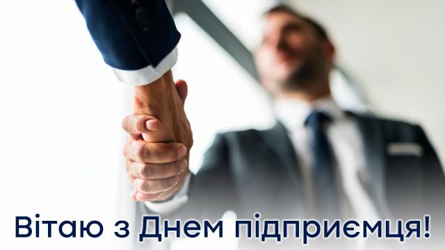 День підприємця в Україні: привітання в листівках