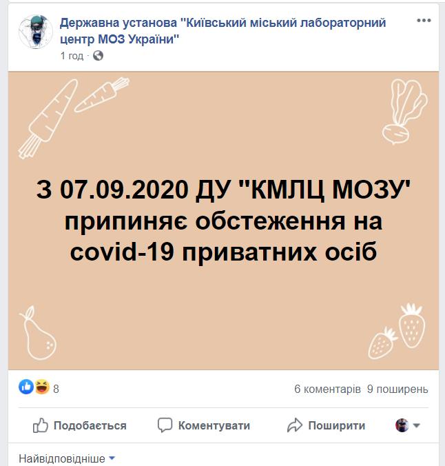 Лабораторія МОЗ у Києві припиняє тестувати на Covid-19 приватних осіб