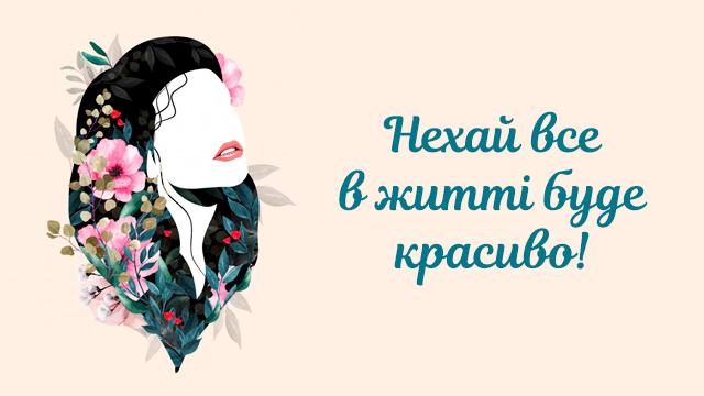 Міжнародний день краси: привітання в листівках