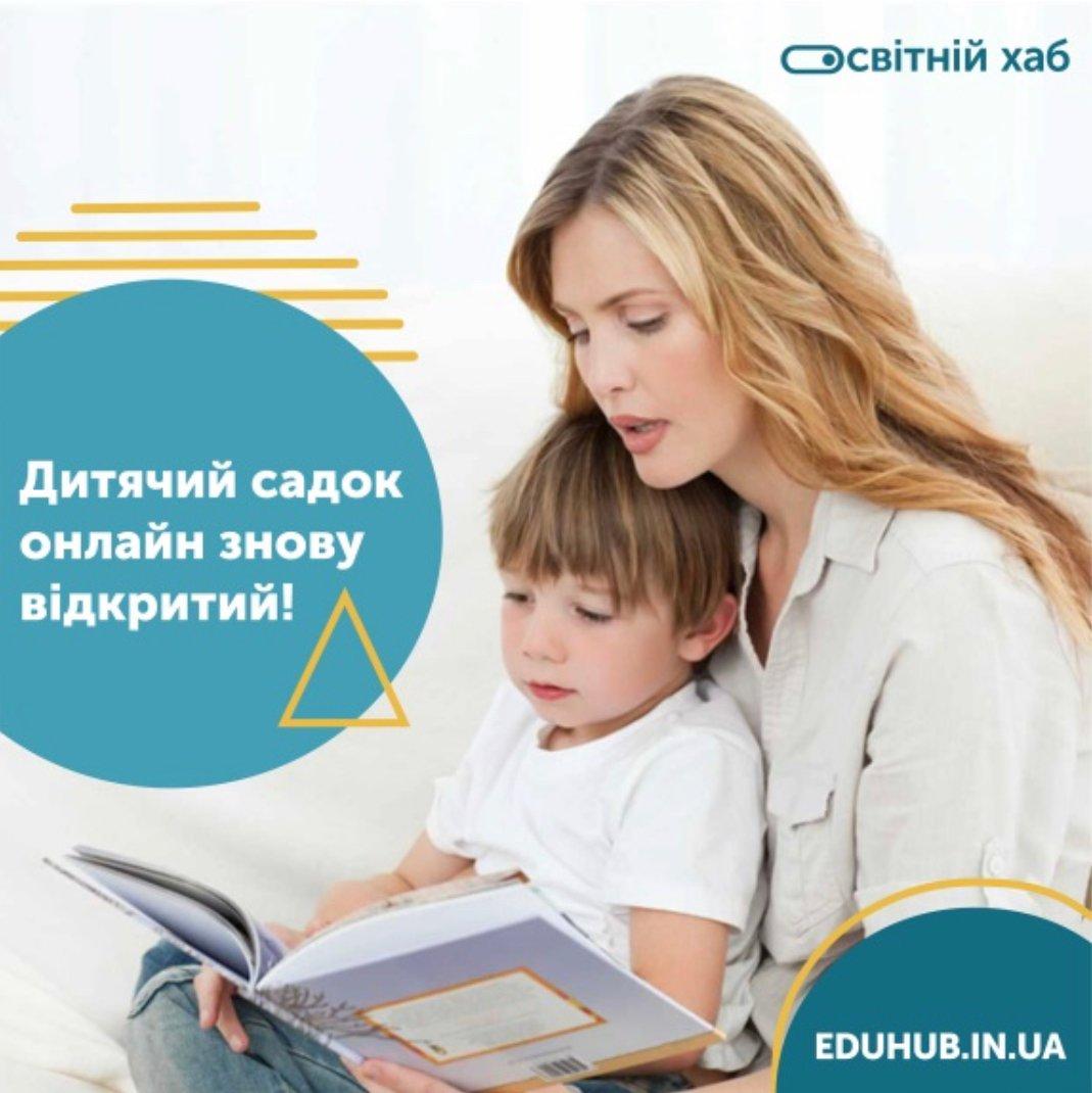 Онлайн дитячий садок повертається