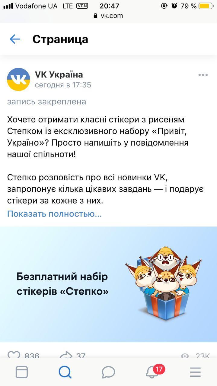 Вконтакте снова доступна в Украине