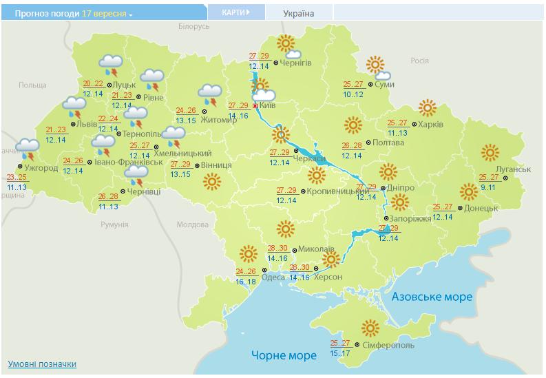 Погода на тиждень в Україні з 15 вересня 2020 до 18 вересня 2020