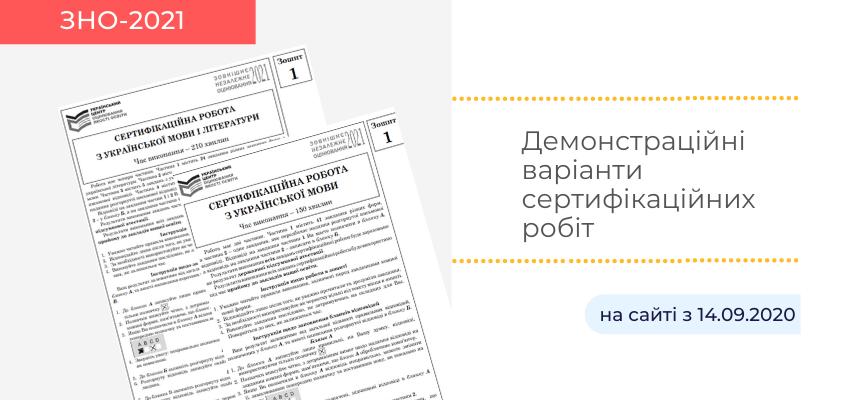 В Україні зміниться формат ЗНО з української мови та літератури