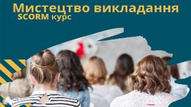 Українські вчителі навчатимуться за допомогою мультимедійних курсів