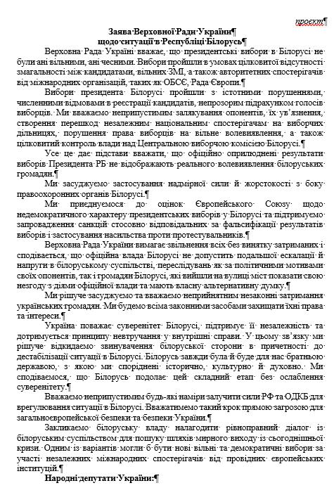 Верховна Рада не визнала вибори президента Білорусі