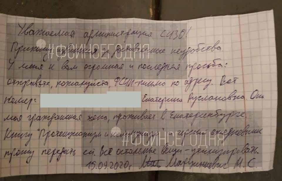 Максим Тесак Марцинкевич помер на 36 році життя в Росії