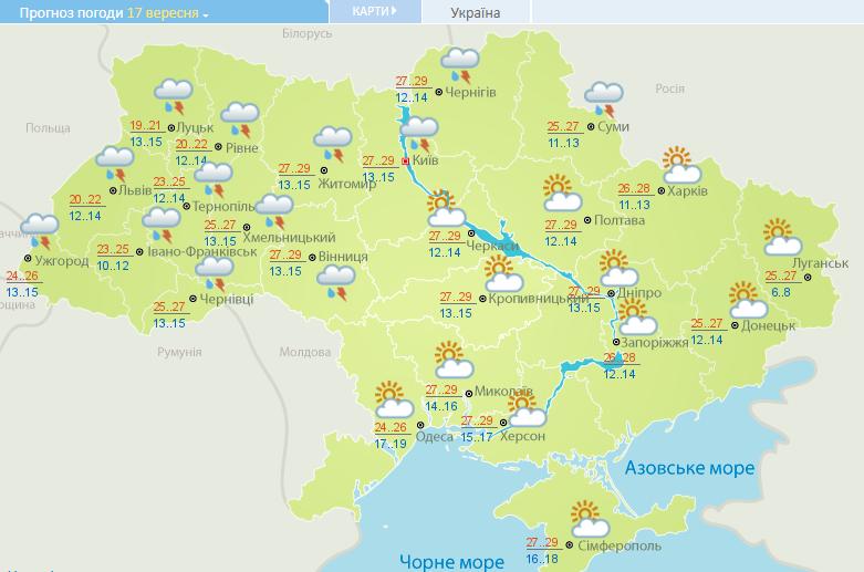 Погода на 17 вересня в Україні – прогноз погоди на сьогодні