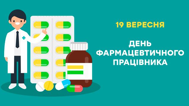 День фармацевта: найкращі листівки з привітаннями
