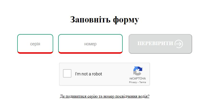МВС запустило онлайн-перевірку водійських посвідчень – інструкція